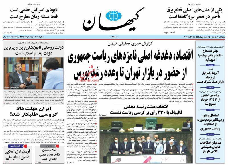 عناوین اخبار روزنامه کيهان در روز پنجشنبه ۶ خرداد