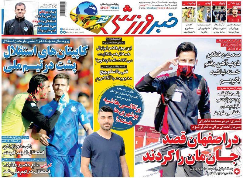 عناوین اخبار روزنامه خبر ورزشی در روز پنجشنبه ۶ خرداد