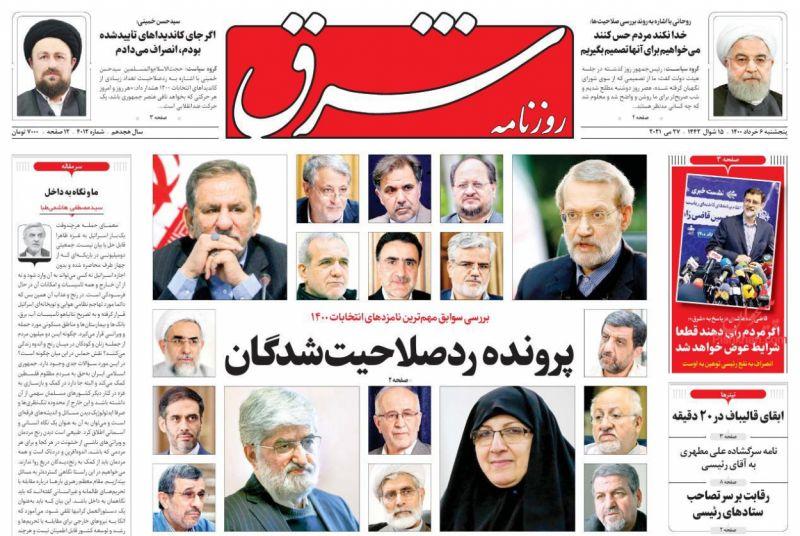 عناوین اخبار روزنامه شرق در روز پنجشنبه ۶ خرداد