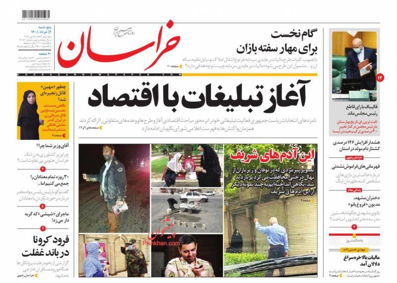 عناوین اخبار روزنامه خراسان در روز پنجشنبه ۶ خرداد