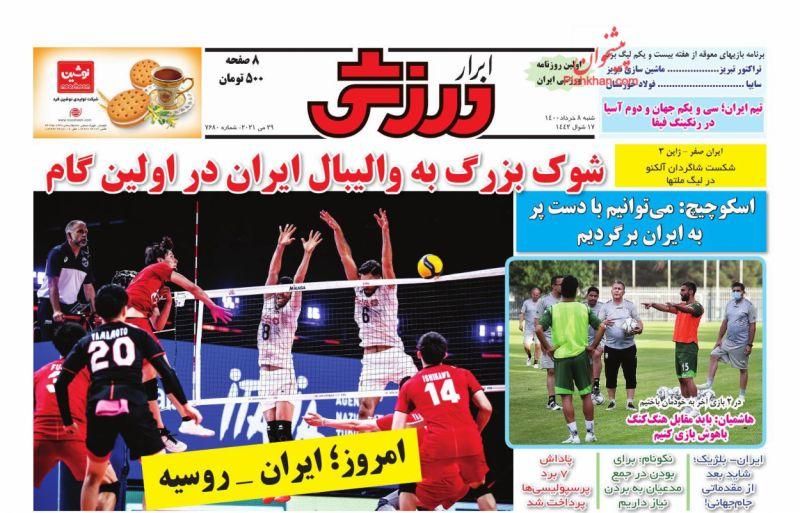 عناوین اخبار روزنامه ابرار ورزشى در روز شنبه ۸ خرداد
