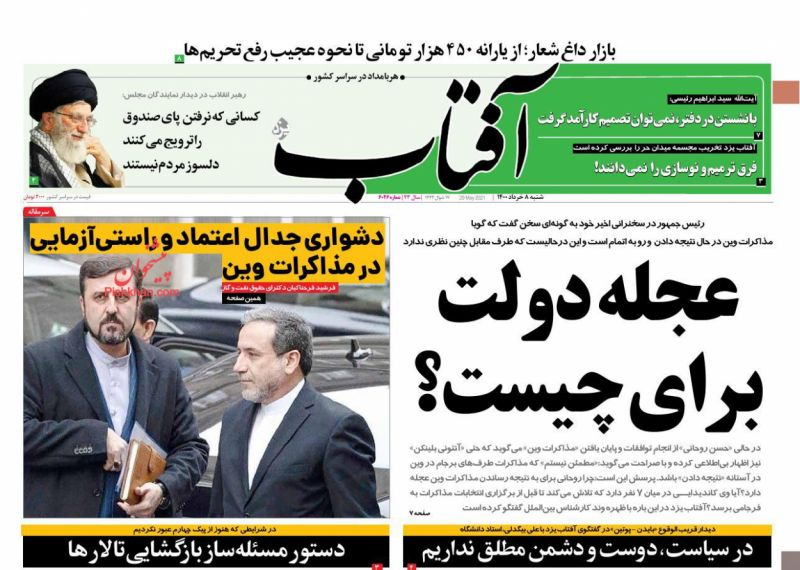 عناوین اخبار روزنامه آفتاب یزد در روز شنبه ۸ خرداد