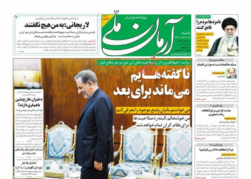 عناوین اخبار روزنامه آرمان ملی در روز شنبه ۸ خرداد