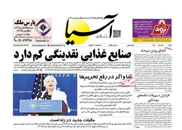 عناوین اخبار روزنامه آسیا در روز شنبه ۸ خرداد