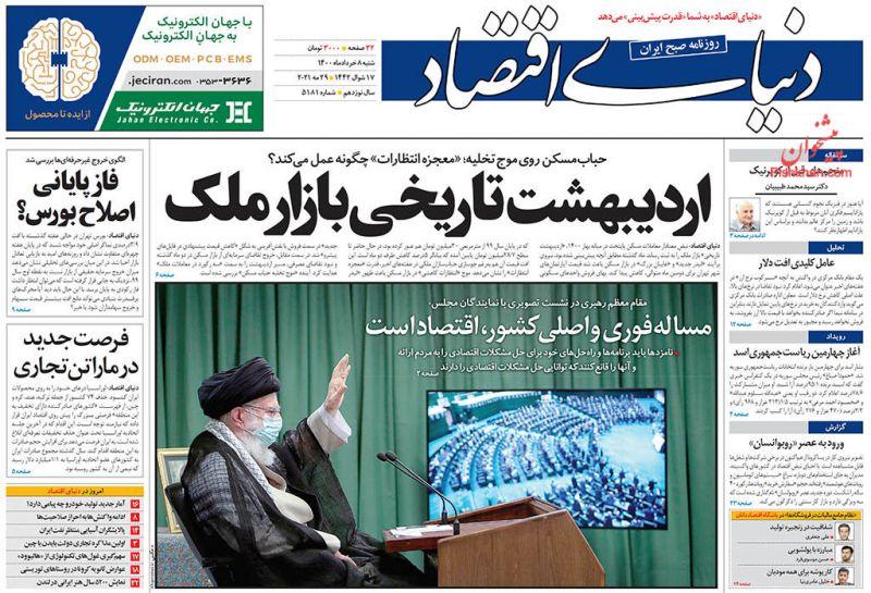 عناوین اخبار روزنامه دنیای اقتصاد در روز شنبه ۸ خرداد