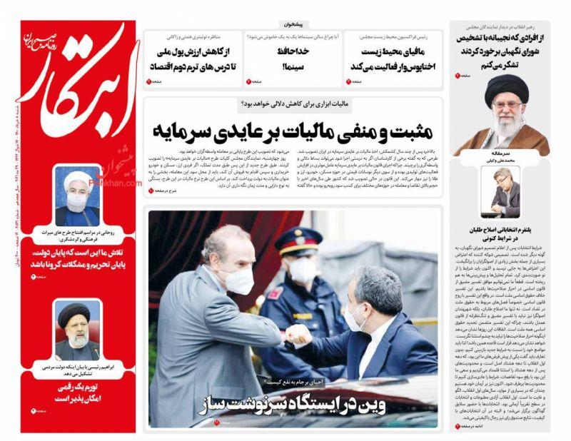 عناوین اخبار روزنامه ابتکار در روز شنبه ۸ خرداد