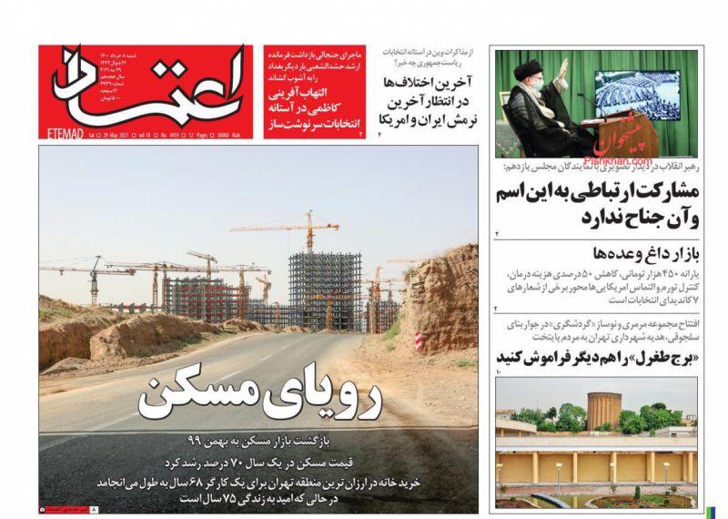 عناوین اخبار روزنامه اعتماد در روز شنبه ۸ خرداد