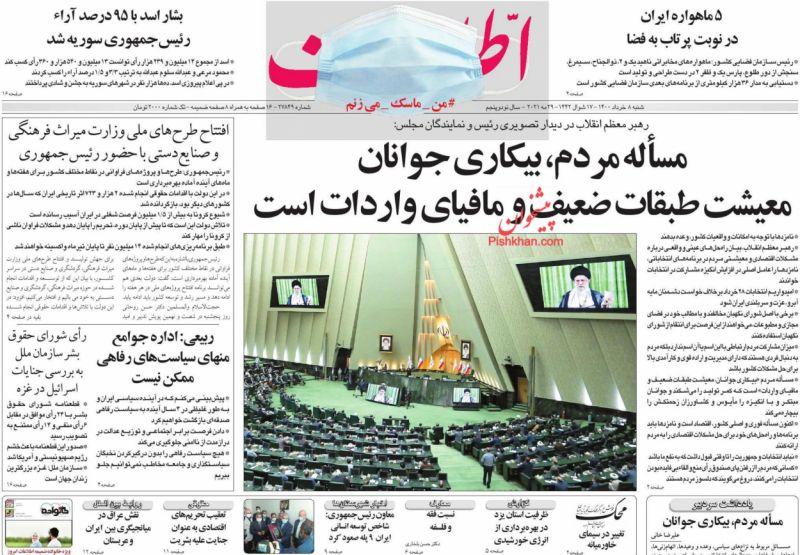 عناوین اخبار روزنامه اطلاعات در روز شنبه ۸ خرداد