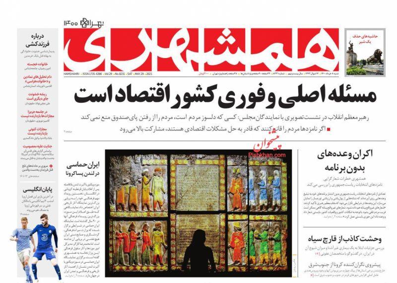 عناوین اخبار روزنامه همشهری در روز شنبه ۸ خرداد
