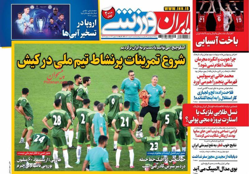 عناوین اخبار روزنامه ایران ورزشی در روز شنبه ۸ خرداد