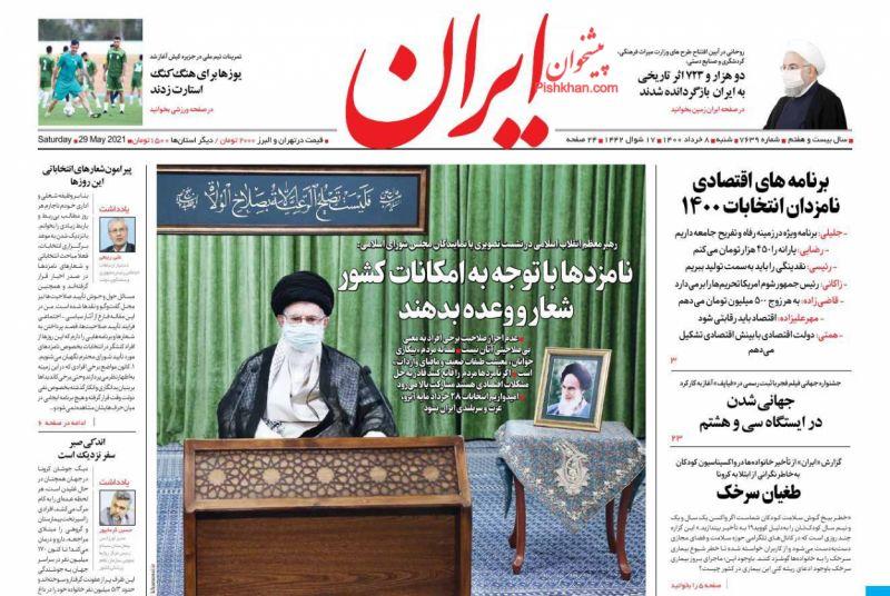 عناوین اخبار روزنامه ایران در روز شنبه ۸ خرداد