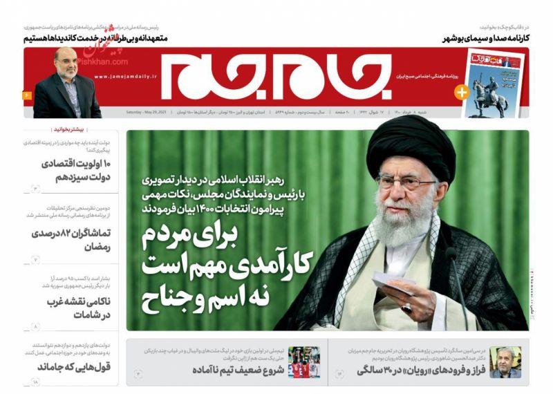 عناوین اخبار روزنامه جام جم در روز شنبه ۸ خرداد