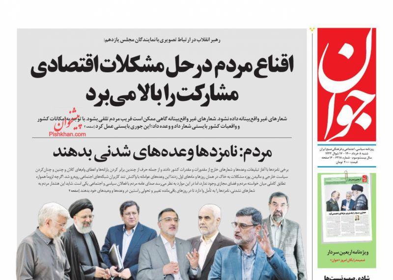 عناوین اخبار روزنامه جوان در روز شنبه ۸ خرداد