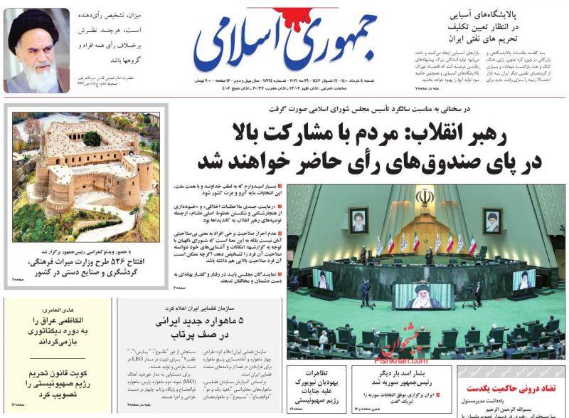 عناوین اخبار روزنامه جمهوری اسلامی در روز شنبه ۸ خرداد