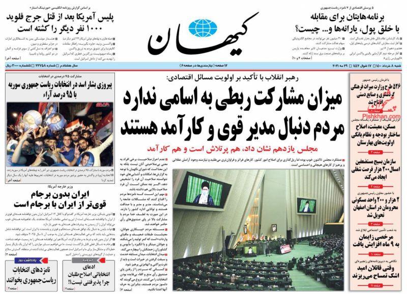 عناوین اخبار روزنامه کيهان در روز شنبه ۸ خرداد