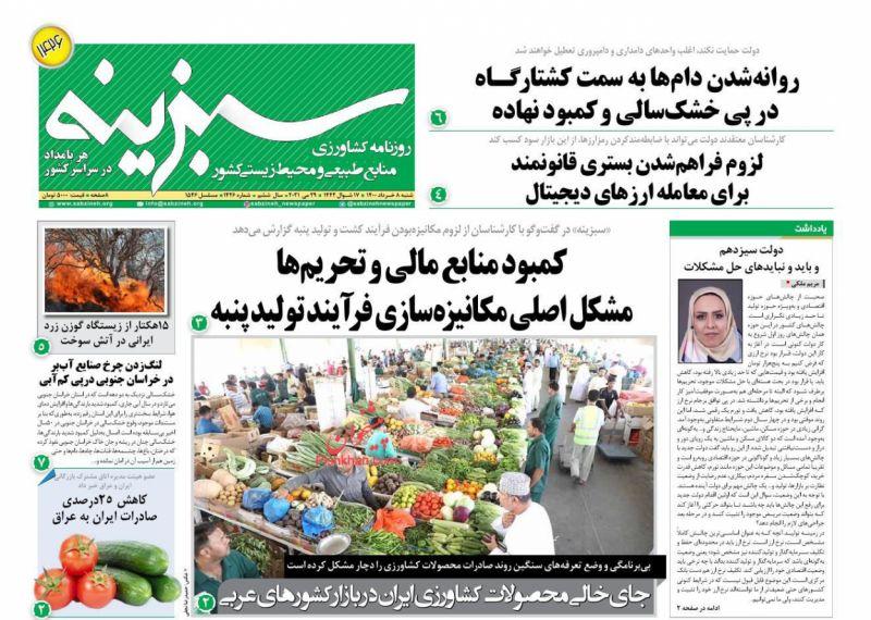 عناوین اخبار روزنامه سبزینه در روز شنبه ۸ خرداد