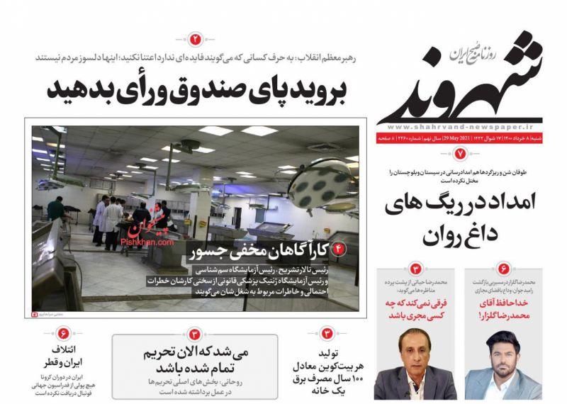 عناوین اخبار روزنامه شهروند در روز شنبه ۸ خرداد