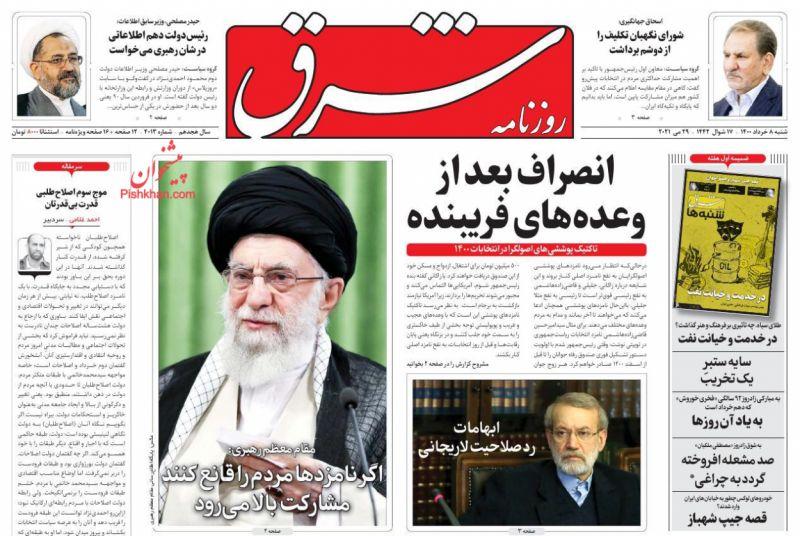 عناوین اخبار روزنامه شرق در روز شنبه ۸ خرداد