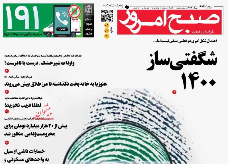عناوین اخبار روزنامه صبح امروز در روز شنبه ۸ خرداد