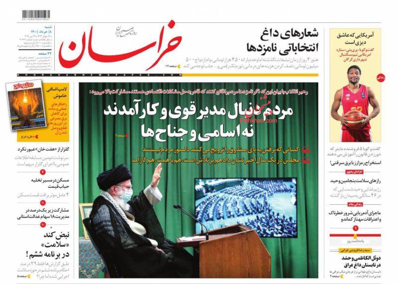 عناوین اخبار روزنامه خراسان در روز شنبه ۸ خرداد