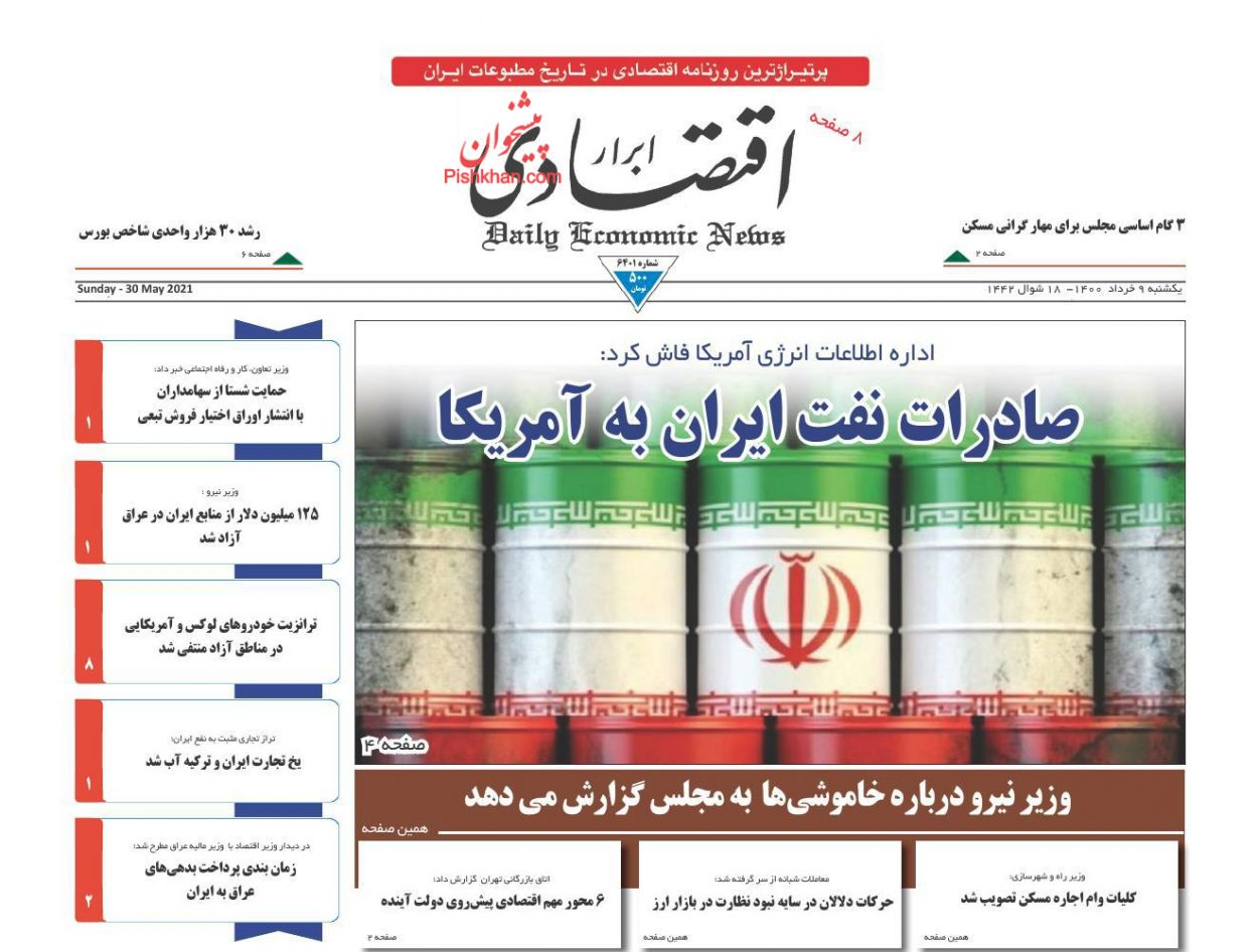 عناوین اخبار روزنامه ابرار اقتصادی در روز یکشنبه ۹ خرداد