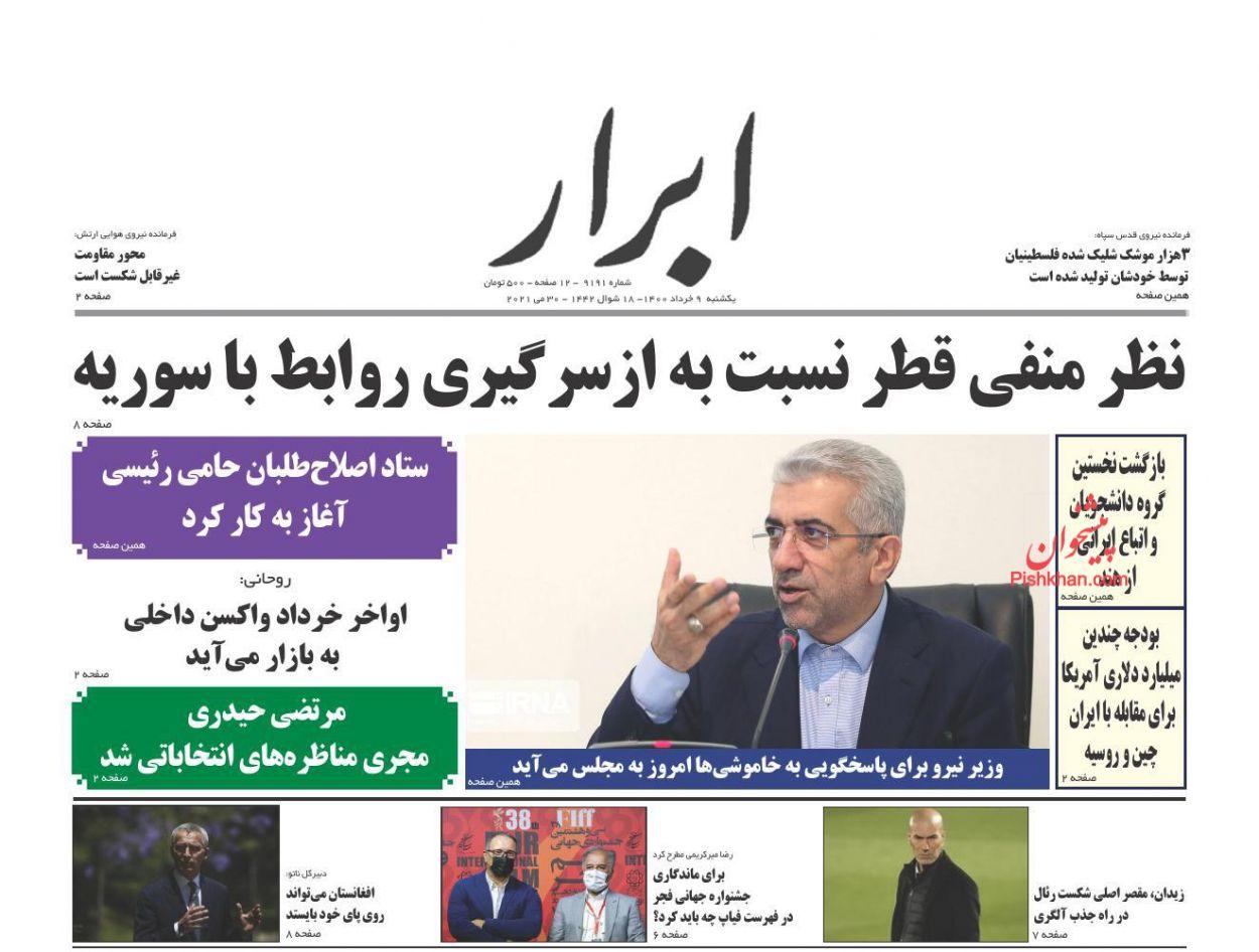 عناوین اخبار روزنامه ابرار در روز یکشنبه ۹ خرداد