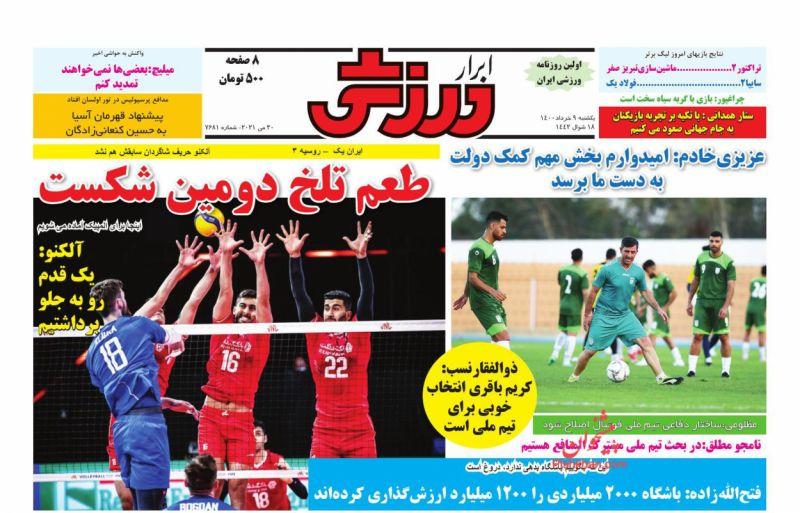 عناوین اخبار روزنامه ابرار ورزشى در روز یکشنبه ۹ خرداد