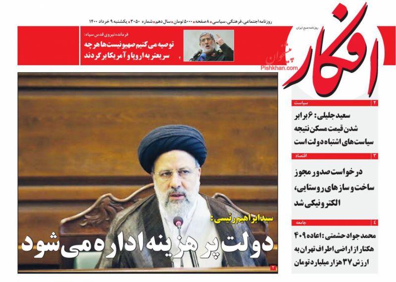 عناوین اخبار روزنامه افکار در روز یکشنبه ۹ خرداد