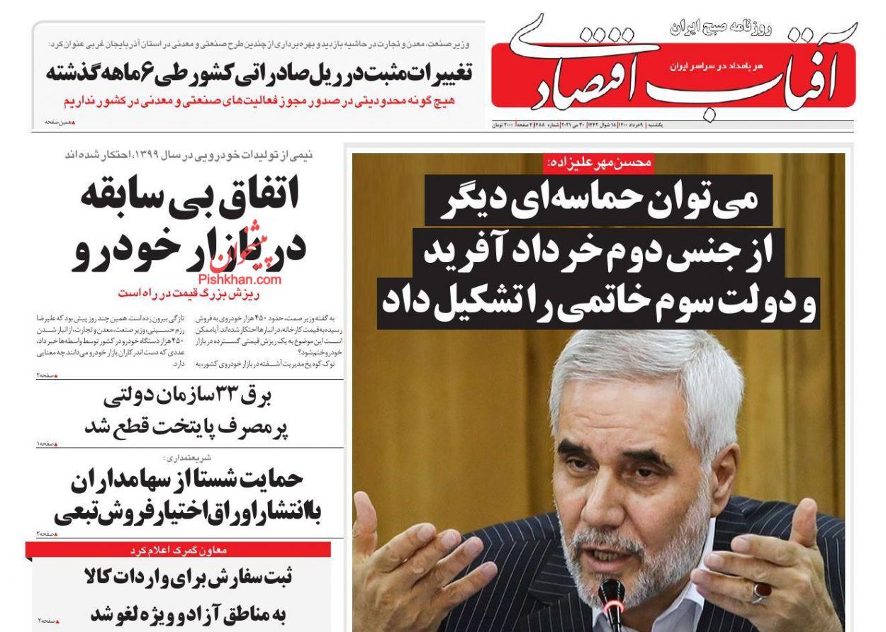 عناوین اخبار روزنامه آفتاب اقتصادی در روز یکشنبه ۹ خرداد