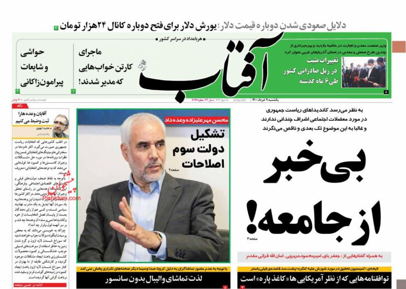 عناوین اخبار روزنامه آفتاب یزد در روز یکشنبه ۹ خرداد