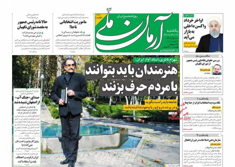 عناوین اخبار روزنامه آرمان ملی در روز یکشنبه ۹ خرداد
