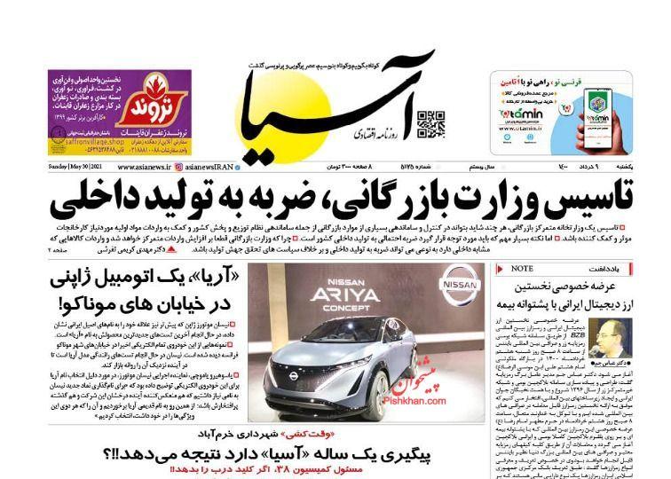 عناوین اخبار روزنامه آسیا در روز یکشنبه ۹ خرداد