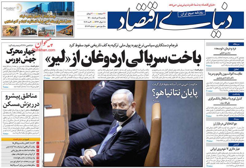 عناوین اخبار روزنامه دنیای اقتصاد در روز یکشنبه ۹ خرداد