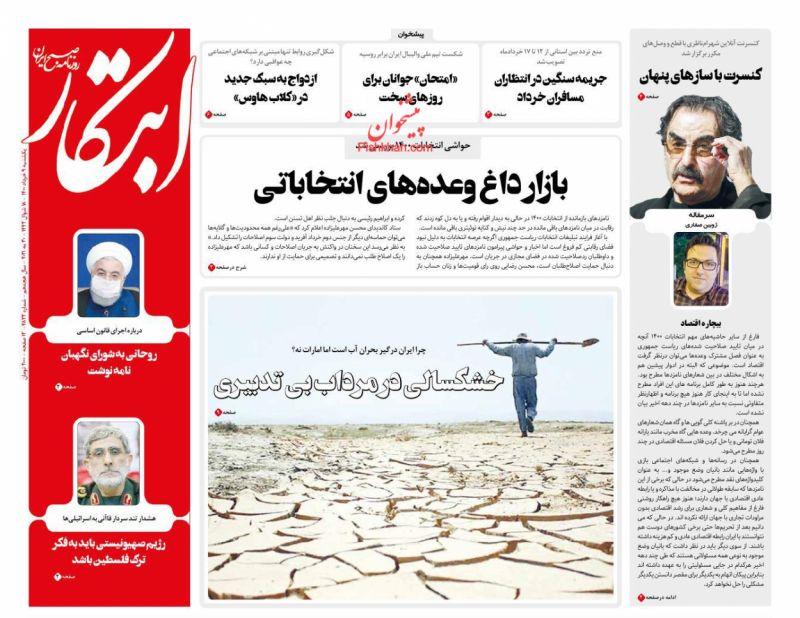 عناوین اخبار روزنامه ابتکار در روز یکشنبه ۹ خرداد