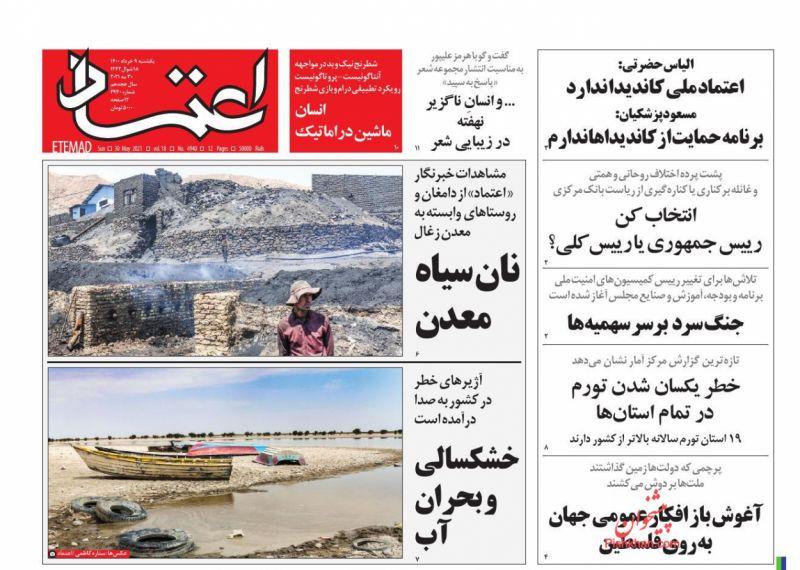 عناوین اخبار روزنامه اعتماد در روز یکشنبه ۹ خرداد
