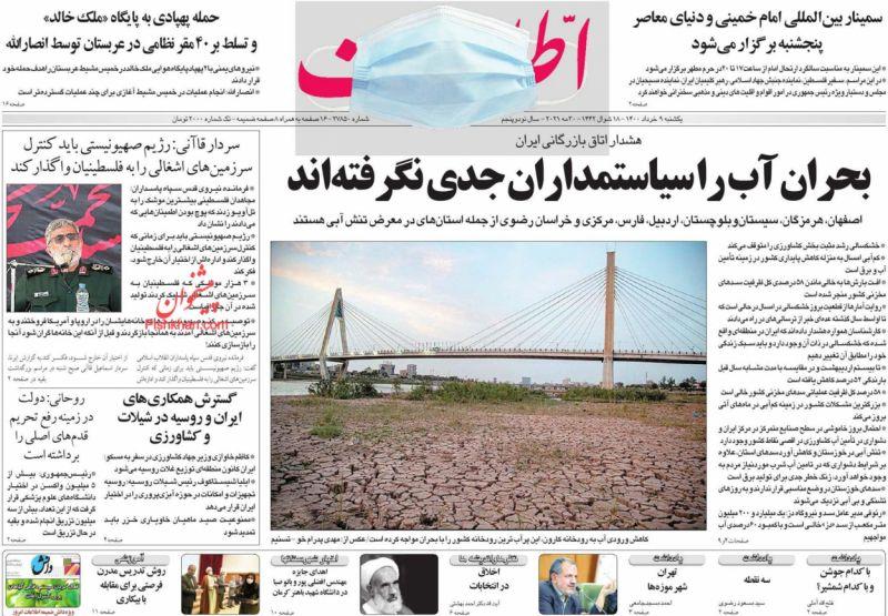 عناوین اخبار روزنامه اطلاعات در روز یکشنبه ۹ خرداد