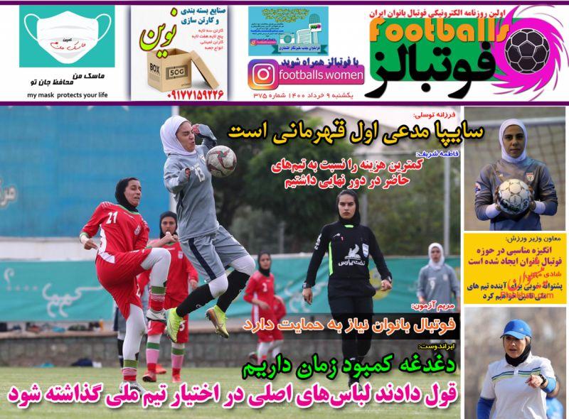 عناوین اخبار روزنامه فوتبالز در روز یکشنبه ۹ خرداد