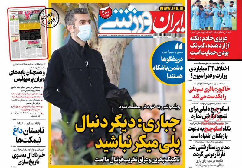 عناوین اخبار روزنامه ایران ورزشی در روز یکشنبه ۹ خرداد