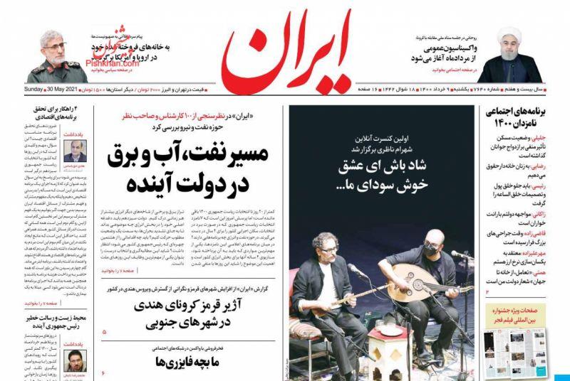 عناوین اخبار روزنامه ایران در روز یکشنبه ۹ خرداد