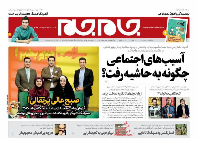 عناوین اخبار روزنامه جام جم در روز یکشنبه ۹ خرداد