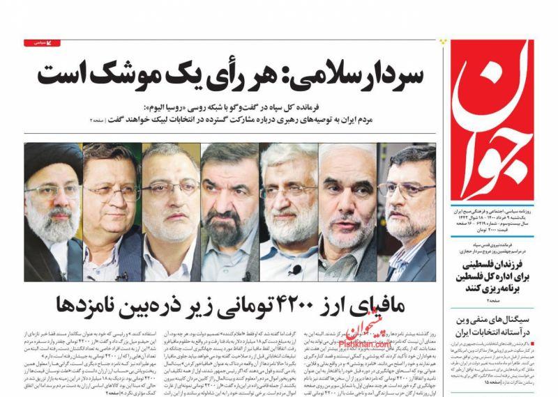 عناوین اخبار روزنامه جوان در روز یکشنبه ۹ خرداد
