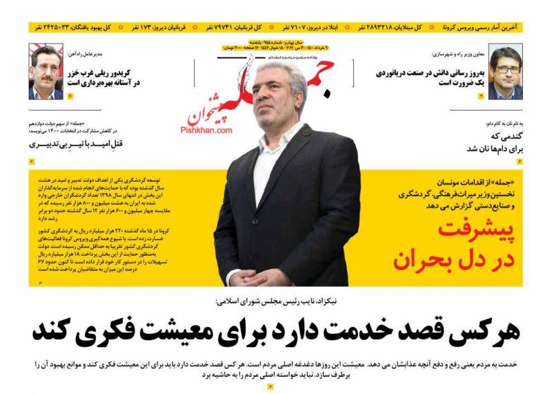 عناوین اخبار روزنامه جمله در روز یکشنبه ۹ خرداد