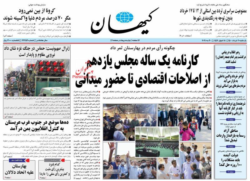 عناوین اخبار روزنامه کيهان در روز یکشنبه ۹ خرداد
