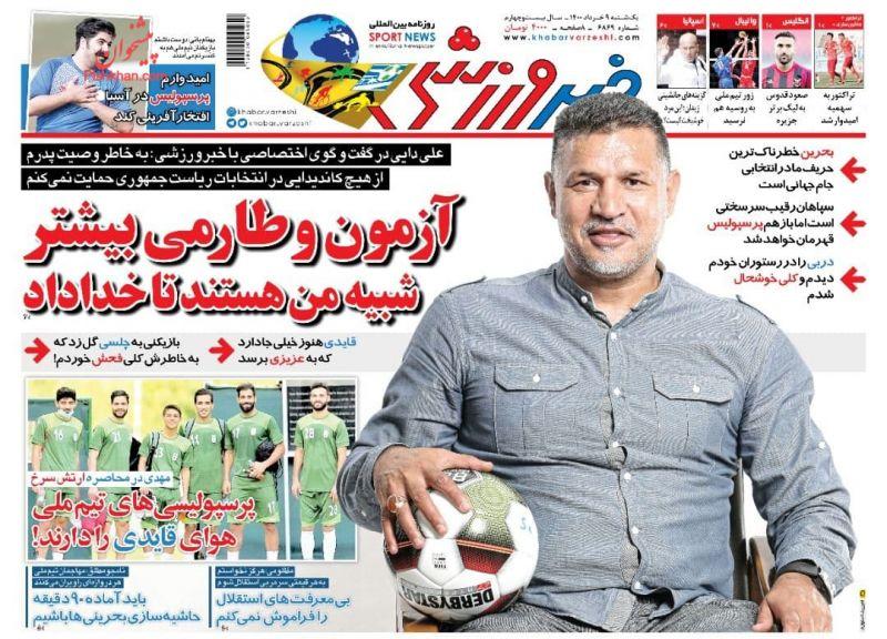 عناوین اخبار روزنامه خبر ورزشی در روز یکشنبه ۹ خرداد