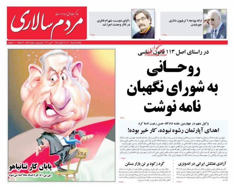 عناوین اخبار روزنامه مردم سالاری در روز یکشنبه ۹ خرداد