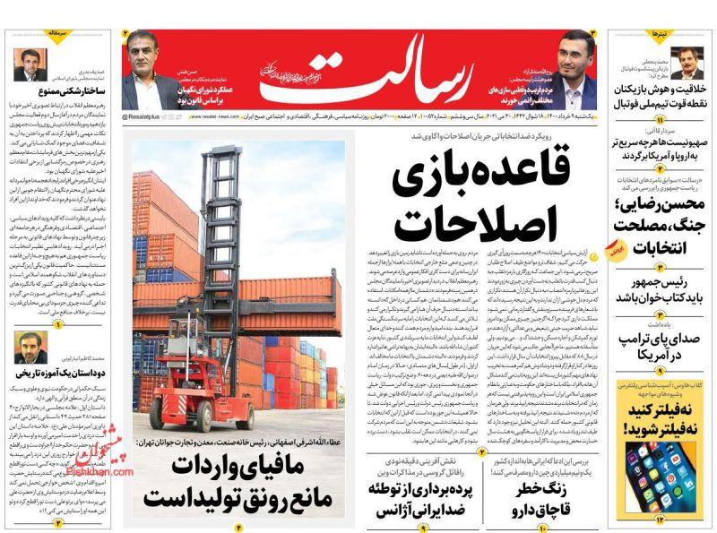 عناوین اخبار روزنامه رسالت در روز یکشنبه ۹ خرداد