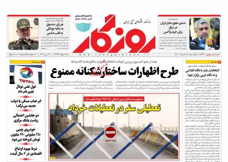 عناوین اخبار روزنامه روزگار در روز یکشنبه ۹ خرداد