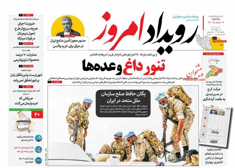 عناوین اخبار روزنامه رویداد امروز در روز یکشنبه ۹ خرداد