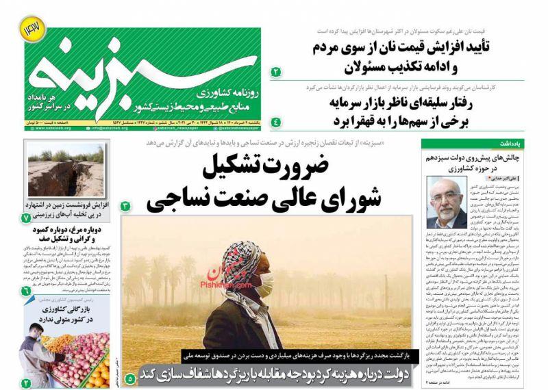 عناوین اخبار روزنامه سبزینه در روز یکشنبه ۹ خرداد