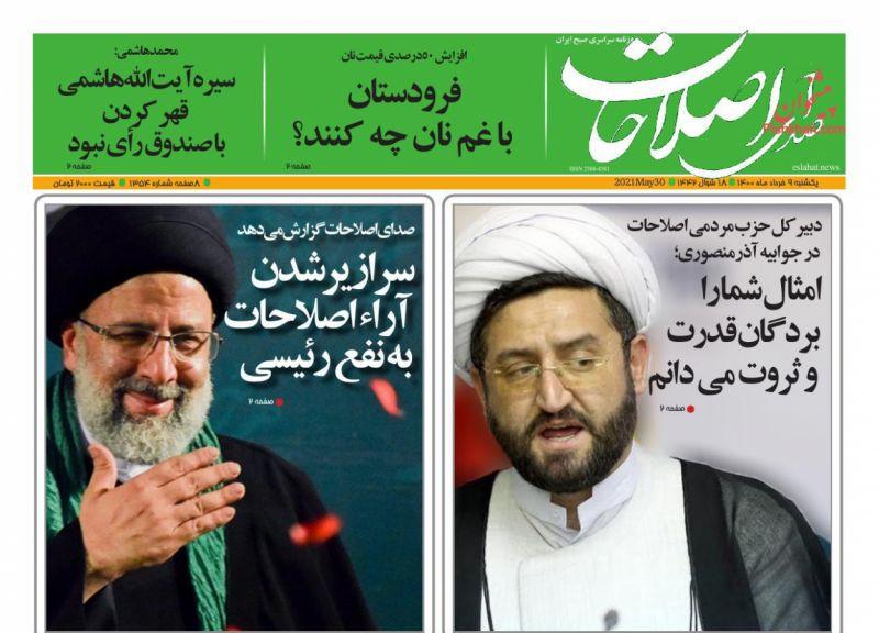 عناوین اخبار روزنامه صدای اصلاحات در روز یکشنبه ۹ خرداد